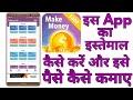 How to use & eran money timebux App | Timebux app ko kese estemal kare