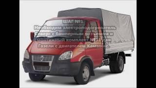 Установка электроподогревателя двигателя на Газель(, 2013-09-28T19:31:04.000Z)