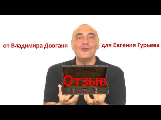 Отзыв от Владимира Довганя для Евгения Гурьева