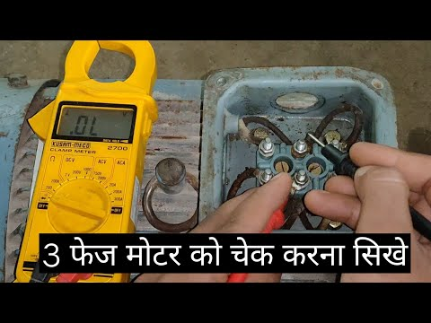 How To Test 3 Phase Motor | Induction Motor Testing By Multimeter | How To Check Motor Winding Hindi