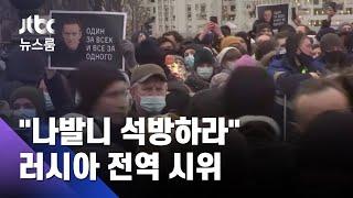 """""""나발니 석방하라"""" 러시아 전역 시위…경찰, 3천여 명 체포 / JTBC 뉴스룸"""