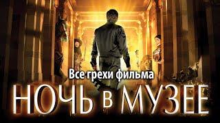 Все грехи фильма Ночь в музее