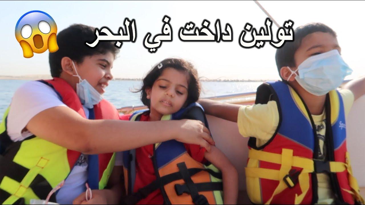 طلعنا للبحر وركبنا السفينة 🚤 تولين داخت وسط البحر 😱😥