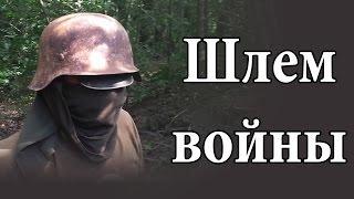 Немецкая каска - Шлем войны от бравого солдата Швейка - М 42