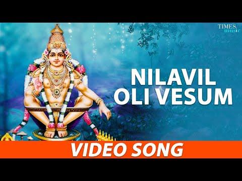 Nilavil Oli Vesum   Sathgurunatha Iyappa   Veeramani Raju   Prasad Ganesh