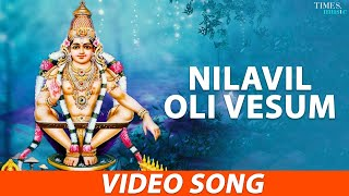 Nilavil Oli Vesum | Sathgurunatha Iyappa | Veeramani Raju | Prasad Ganesh