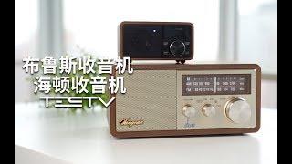 《值不值得买》第273期:承包你的复古style_山进布鲁斯&海顿收音机