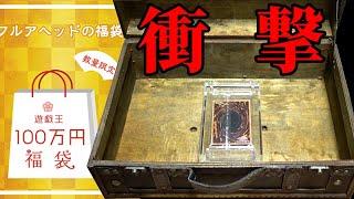 【遊戯王】通販ショップで購入した限定1個の100万円福袋が衝撃的過ぎて思わず言葉を失う・・。