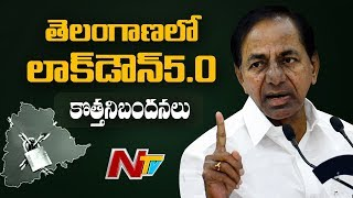 Lockdown 5.0 Extended till June 30 in Telangana | Lockdown Extended in Telangana | NTV
