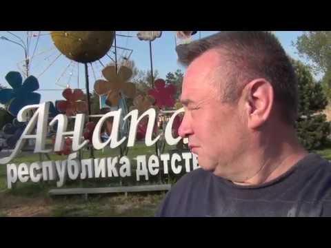 город курорт Анапа, санаторий МВД ЮНОСТЬ (Был месяц май) 2017 г.