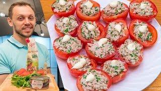 Закуска из помидоров с тунцом за уши не оттащишь! Вкусно и быстро!