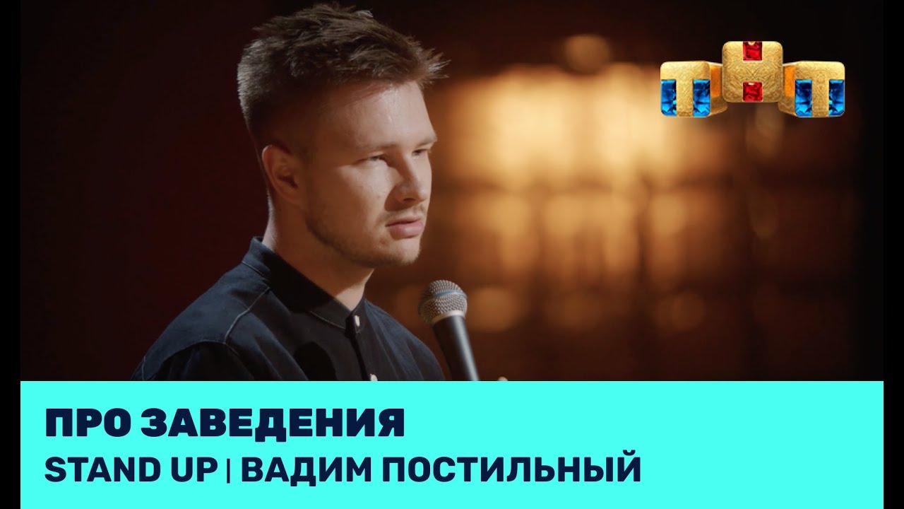 Вадим Постильный про заведения