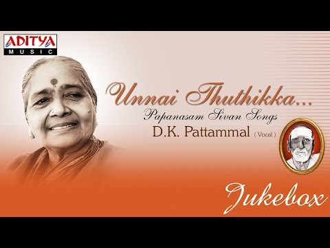 Unnai Thuthikka || D.K.Pattammal || classical Vocal songs
