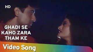 Ghadi Se Kaho Zara Tham Ke HD Manchala 1999 Vivek Mushran Gauri Khopkar Romantic Song