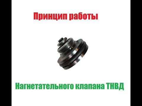 Работа нагнетательного клапана ТНВД VE