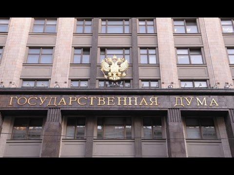 Госдума запретила госслужащим и сотрудникам силовых ведомств иметь активы за границей 15.12.2016