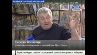 Вести-Хабаровск. Выставка ''Православная Русь'' в Хабаровске