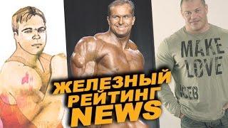камбек Федорова, победа Брзенка и новые гости Бадырова НОВОСТИ ЖР # 12