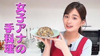 元ミス東大 篠原梨菜アナの手料理、食べてみない?