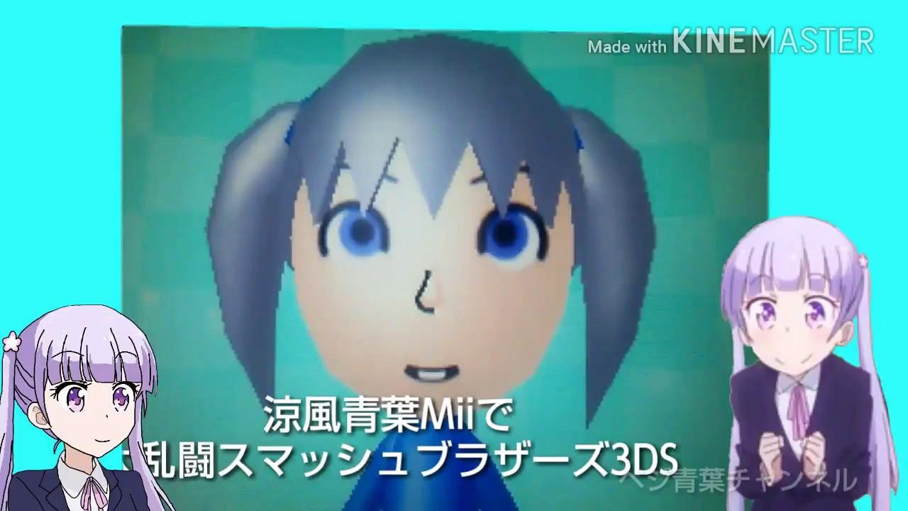 Anime Mii Characters 3ds : 涼風青葉 mii vsマリオ 大乱闘スマッシュブラザーズ ds youtube