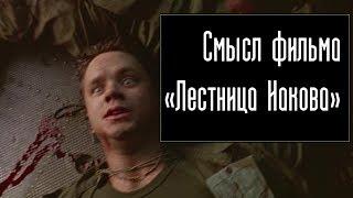 Смысл фильма «Лестница Иакова»