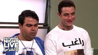 الخناقة اللي جوا كل شاب مصرى بين عقله وقلبه و...- SNL بالعربي