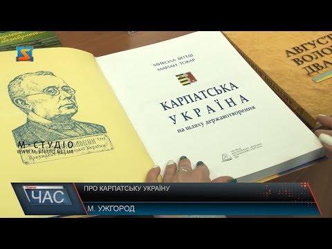 Телекомпанія М-студіо: Про Карпатську Україну