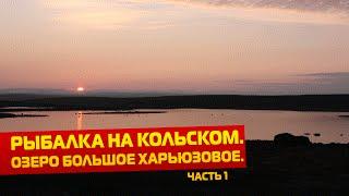 Рыбалка на Кольском. Озеро Большое Харьюзовое. Часть 1.