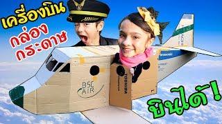 บรีแอนน่า | กล่องกระดาษเครื่องบินสุดเจ๋ง บินได้! ✈️ อลังการมาก งบ 0 บาท | Plane Box Fort Challenge
