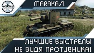 Невероятно! Лучшие выстрелы не видя противника! World of Tanks