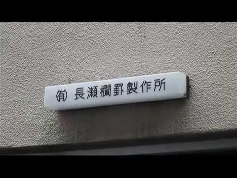 長瀬欄罫製作所 日本語モノタイプ & インテル鋳造機の稼動の記録
