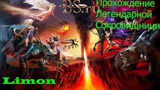 BS.ru (Blood and Soul)- Легендарная сокровищница прохождение