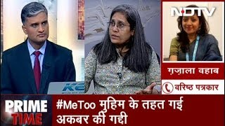 Prime Time, Oct 17, 2018   India's #MeToo Still in its Nascent Stage?
