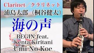 浦島太郎(桐谷健太)「海の声」をクラリネットで演奏してみた Clarinet Cover Umi No Koe BEGIN feat  Kenta Kiritani