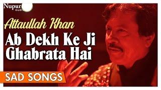 Ab Dekh Ke Ji Ghabrata Hai | Attaullah Khan Sad Songs | Dard Bhare Geet | Nupur Audio