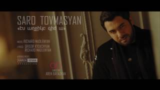 Saro Tovmasyan - Es axjike gija /official trailer/ 2017