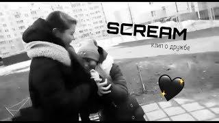 SCREAM - Сергей Лазарев (Клип о дружбе)