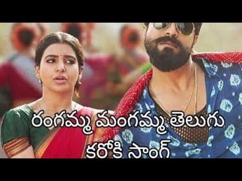 Rangamma_mangamma Telugu karaoke song II RANGASTALAM