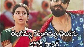 Rangamma_mangamma Telugu karaoke song_Download link in Description