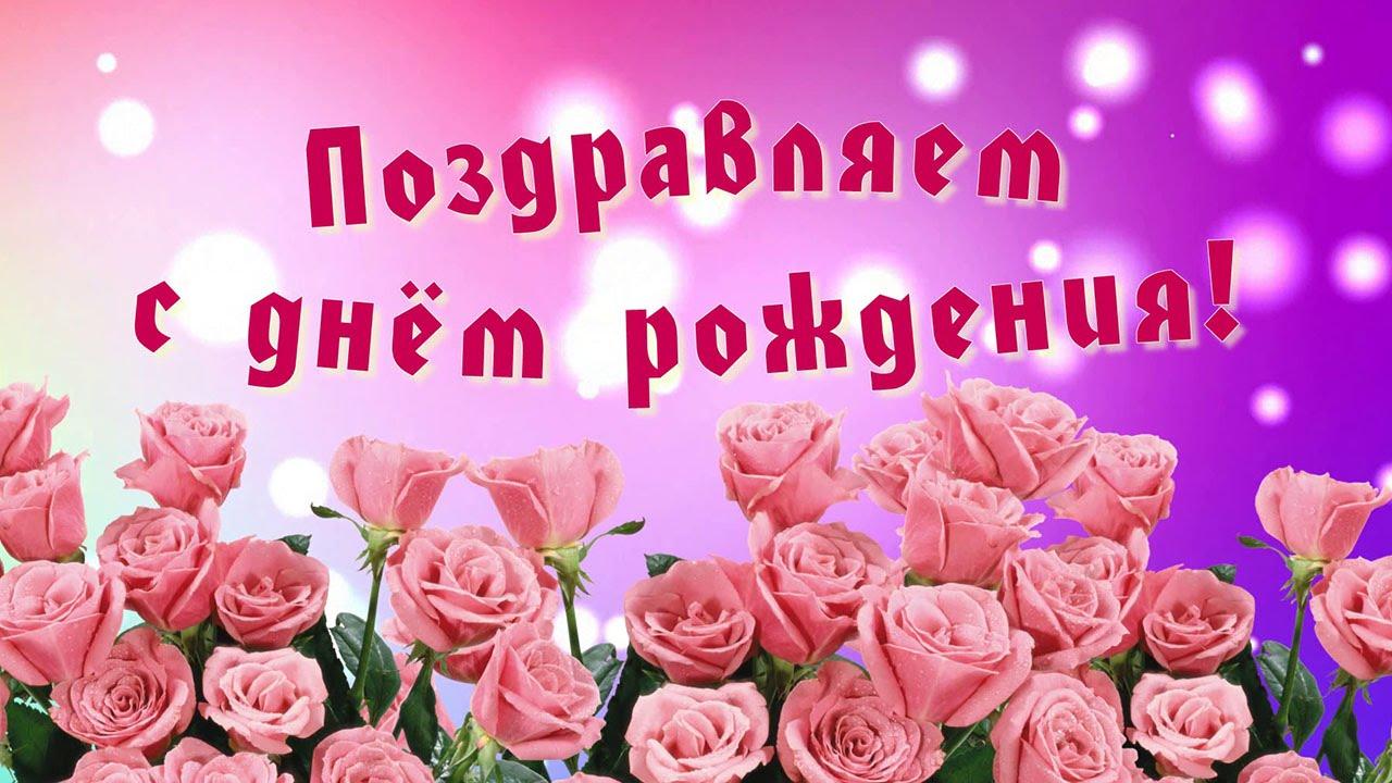 Поздравляем с ДНЕМ РОЖДЕНИЯ!!! Видео-открытка. - YouTube