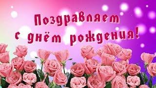 Поздравляем с ДНЕМ РОЖДЕНИЯ!!! Видео-открытка.