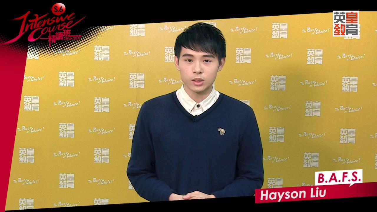 Hayson Liu 【倒數DSE 2016精讀班】 各科 重點 專題 精讀 運用最短時間 爭取最佳成績 - YouTube
