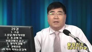 부동산경매공매29강.【지분낙찰, 공유물분할청구소송, 지…