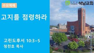 N-Tion 학생부 주관예배 특송