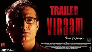 Viraam Official Trailer | Latest Bollywood Movie 2017 | Narendra Jha | Urmila Mahanta | Monika Ravan
