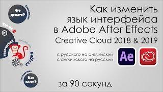 смена языка в Adobe After Effects Creative Cloud