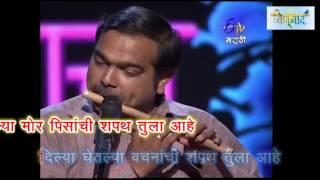 Dilya Ghetalya Vachananchi Shapath Tula Aahe karaoke By Mangesh Painjane