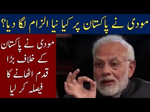 Indian Prime Minister Give Open Threat To Pakistan | Neo News