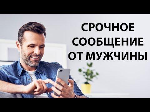 Вам Срочное Сообщение от Мужчины ❤️ Гадание онлайн Таро онлайн Расклад таро