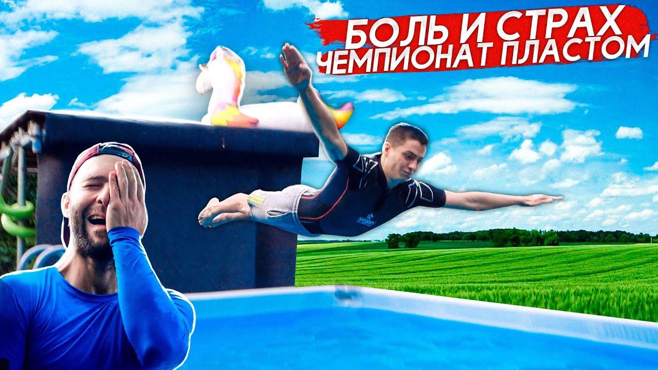 Болевые прыжки в воду | ПОСЛЕДНЕМУ ПРИДЕТСЯ СДЕЛАТЬ...